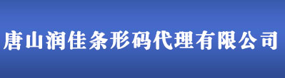 唐山条形码申请_商品条码注册_产品条形码办理